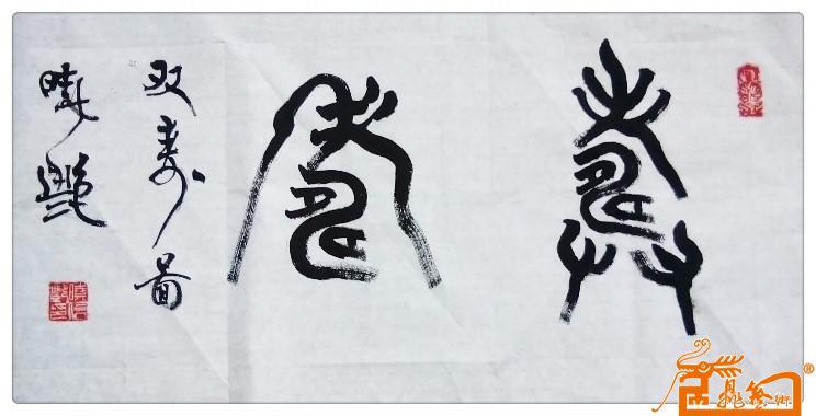 表长寿,下面有田畴形状笔画,表示有天有口,视为吉祥也.郭晓艳书